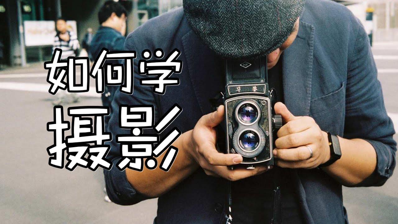 如何学摄影?十分钟给您讲明明白白