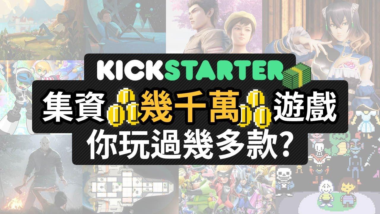 Kickstarter 集資過千萬的遊戲,當中你玩過幾多款?