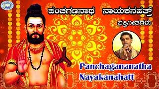 Panchagananatha Nayakanahatt    Thippesha Swamy    Ajay Warrior    Kannada Devotional Song