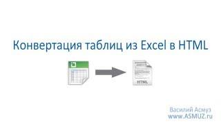 Конвертация таблиц Excel в HTML своими руками. Часть 1
