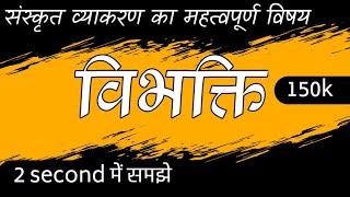 vibhakti in sanskrit / class 10 /sanskrit vyakaran/ cbse / ncert / topper learning