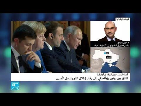 ما هو تقييم كييف للقاء القمة الذي جمع الرئيس الأوكراني بالرئيس الروسي؟  - نشر قبل 1 ساعة