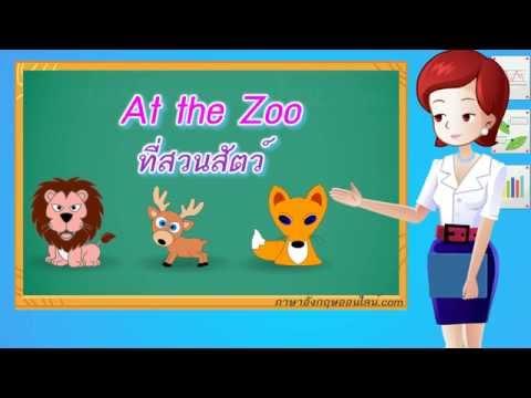 คำศัพท์ภาษาอังกฤษสำหรับเด็ก ที่สวนสัตว์ At the Zoo