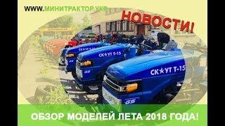 Чего ждать летом 2018 года на рынке мини тракторов в Украине(, 2018-06-05T11:15:04.000Z)