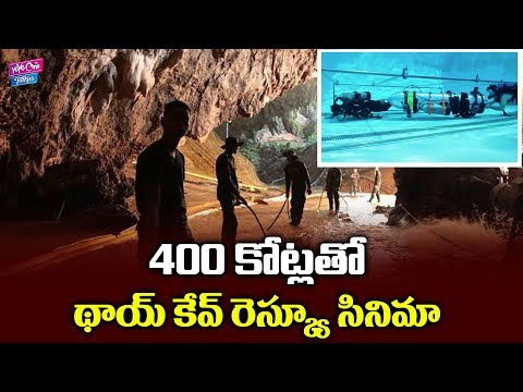 Hollywood Makers Planned A Movie On Thai Cave Rescue Film | YOYO Cine Talkies