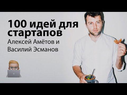 Алексей Амётов и Василий Эсманов