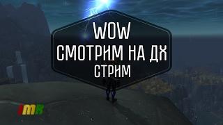 World of Warcraft жив? Усатые приключения охотника на демонов, вперед к 110 [STREAM]