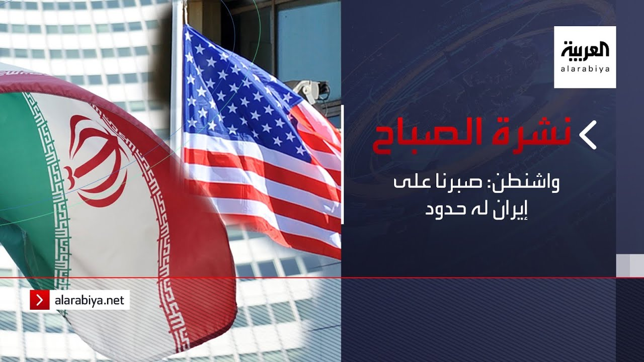 نشرة الصباح   واشنطن: صبرنا على إيران له حدود