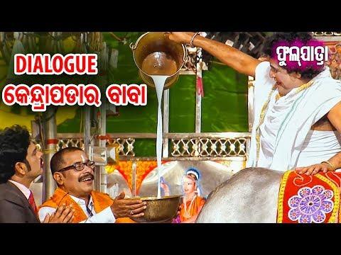 DAITARY PANDA'S DIALOGUE *ବାବା ସାରଥୀ'ର ଅଲୋକିକ ଲୀଳା | Baba Sarathi Ra Alakika Lila*