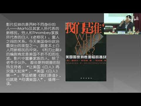 【直播回放】《身份政治在美国》 - 北京大学 Peking University