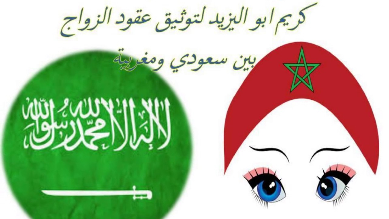 زواج سعودي من مصرية