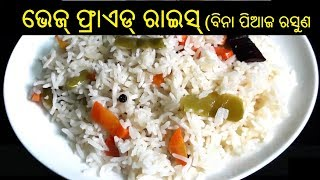 ଭେଜ୍ ଫ୍ରାଏଡ୍ ରାଇସ୍   Veg Fried Rice in Odia   Fry Rice in Odia   Veg Pulao in Odia   ODIA FOOD