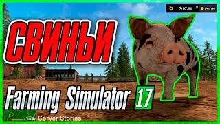 Farming Simulator 17. Гайд по свиньям.