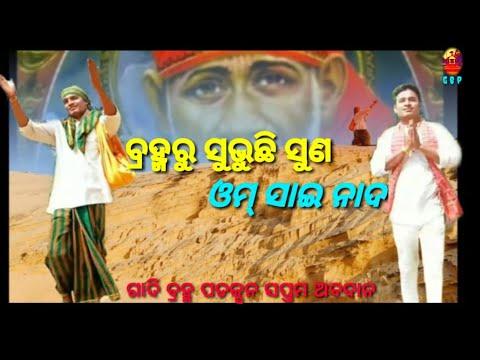 Bramha Ru Subuchi Suna Om Sai Nada Odia Sai Bhajan