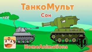 Мультики про танки World of Tanks : Сон