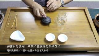 プーアル熟茶の淹れ方