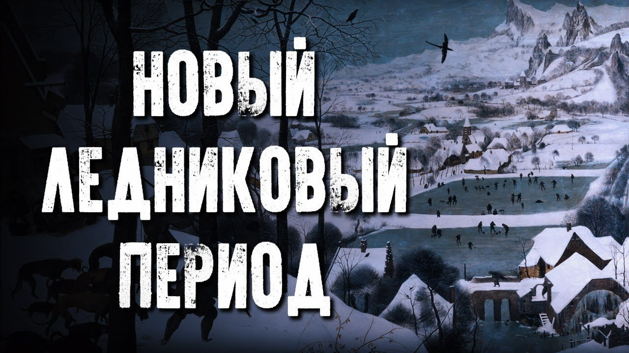 Нас ждёт глубокое похолодание