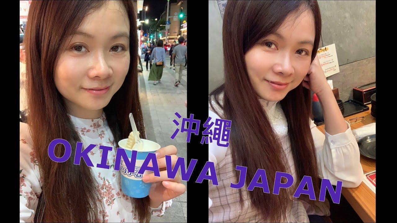 黃琦茵 Emily - 沖繩OKINAWA JAPAN《文化探索-第2集》