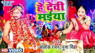 #Video - हे देवी मईया I #Alok Ranjan, Pooja Singh I Hey Devi Maiya I 2020 Bhojpuri Bhakti Song