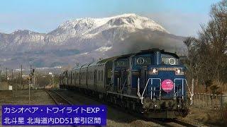 北海道内を駆け抜ける寝台特急列車といえば、E26系客車の『カシオペア』...