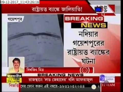 bank fraud case at Nadia