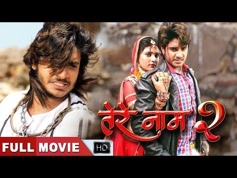 Tere Naam 2 तेरे नाम - Pradeep Pandey (Chintu) | Bhojpuri Full Movie 2018 | Superhit Bhojpuri Film