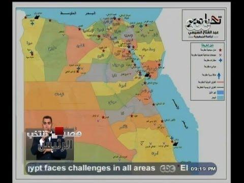 مصر تنتخب الرئيس شاهد خريطة مصر كما يحلم بها المشير السيسي Youtube