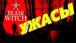 Blair Witch 2019  - Ужасы