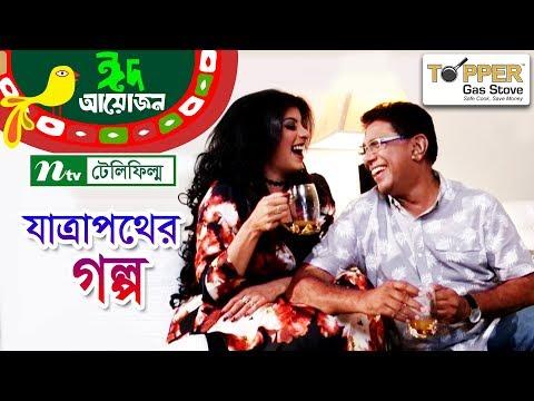 Jatra Pother Golpo L যাত্রাপথের গল্প L Suborna Mustafa | Afzal Hossain |  NTV Telefilm EID 2018