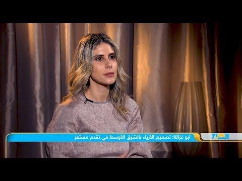 لقاء خاص مع مصممة الأزياء  بسمة أبو غزالة  - نشر قبل 2 ساعة