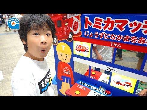 トミカ博 in Yokohama 2019に行ってきましたがっちゃん