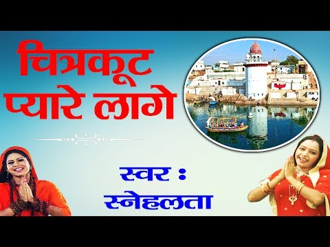 चित्रकूट प्यारा लागे || Superhit Chitrakoot Dham Bhajan || Snehalata || HD Video #Devotional Song