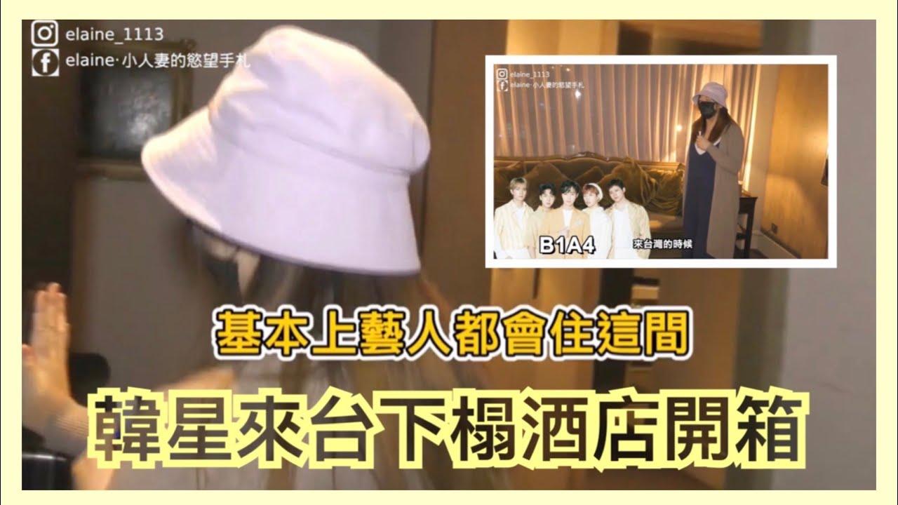 韓星來臺下榻酒店開箱 男團竟然在酒店裡面做了這件事! #抽住宿卷 #君品酒店 - YouTube
