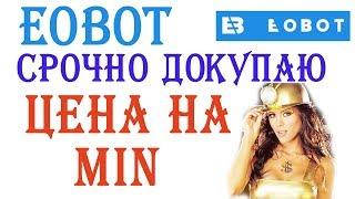 EOBOT - ещё докупаю пока цена на мощности минимальная (11,06,18)