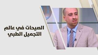 د. وسام منصور - الصيحات في عالم التجميل الطبي