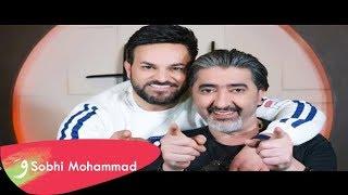 محمد العلي - معلقني فيك توزيع جديد - مع صبحي محمد / (Mohammad Al Ali - Malkne Fik  (2019