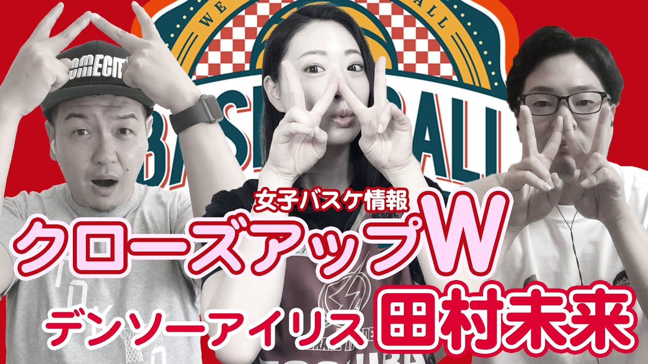 Wリーグ情報「クローズアップW」デンソーアイリス田村未来選手