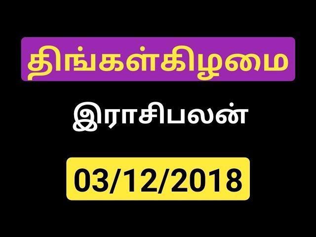 03-12-2018 - ?????? ???? ???? | Indraya Rasi Palan