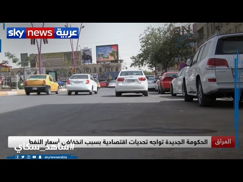 تحديات اقتصادية تواجهها الحكومة العراقية  - نشر قبل 5 ساعة