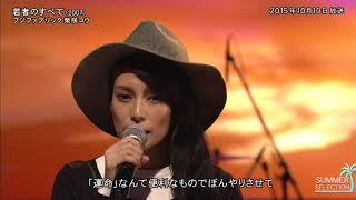 フジファブリック 柴咲コウ 若者のすべて 柴咲コウ 検索動画 28