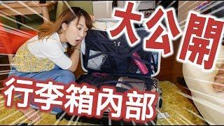 出發30分鐘前開始收行李w 趕得上嗎?出発30分前にパッキング|YuuumaTV