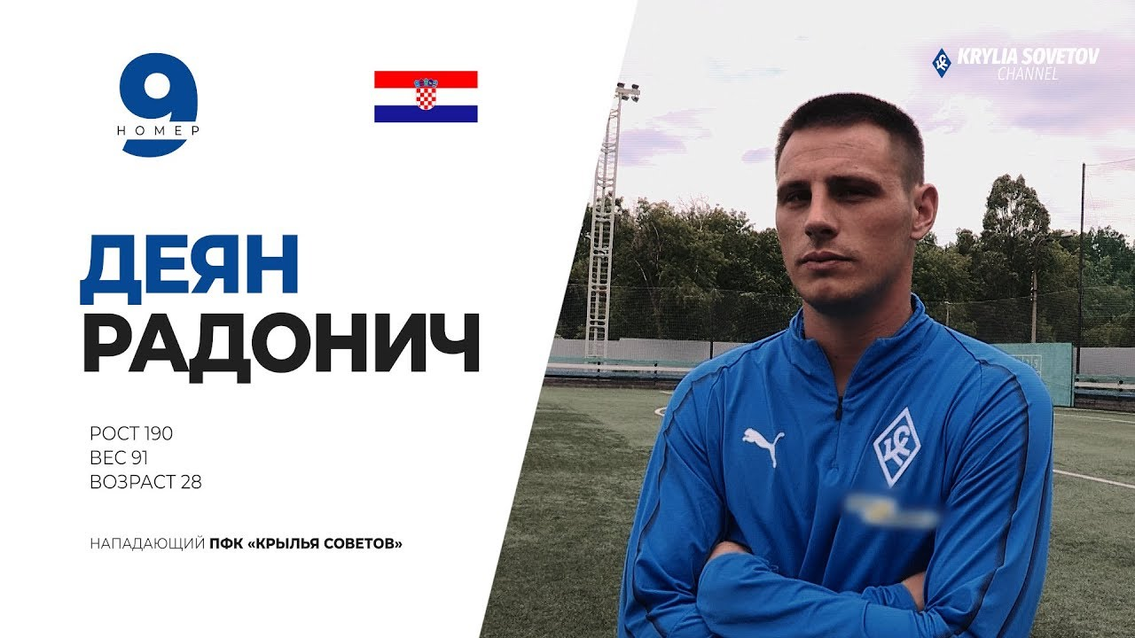 Деян Радоньич: Жду встречи с болельщиками на «Самара Арене»!