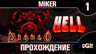 Diablo 1 HD MOD с Майкером.Играем на Hell и Torment 1