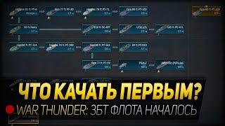 ЧТО КАЧАТЬ ПЕРВЫМ? ◆ War Thunder: ЗБТ флота началось