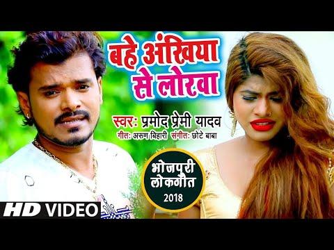 Nikhil Babu Hi Tech Vibration Mix Bahe Akhiyan Se Lorawa Promad Premi Hard Mix Song By Dj Nikhil