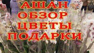 видео Каталог товаров «Ашан» (Барнаул)