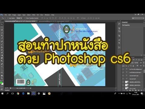 ปกหนังสือด้วย Photoshop CS6