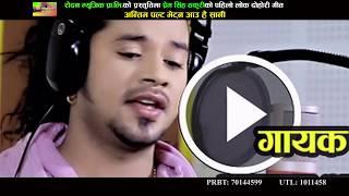 New Dohori Song 2074 / Antim Palta / Puskal Sharma,Soniya Tamang, Prem Shing Thakur