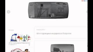 приколы с гуглом 8          66-я годовщина инцидента в Розуэлле