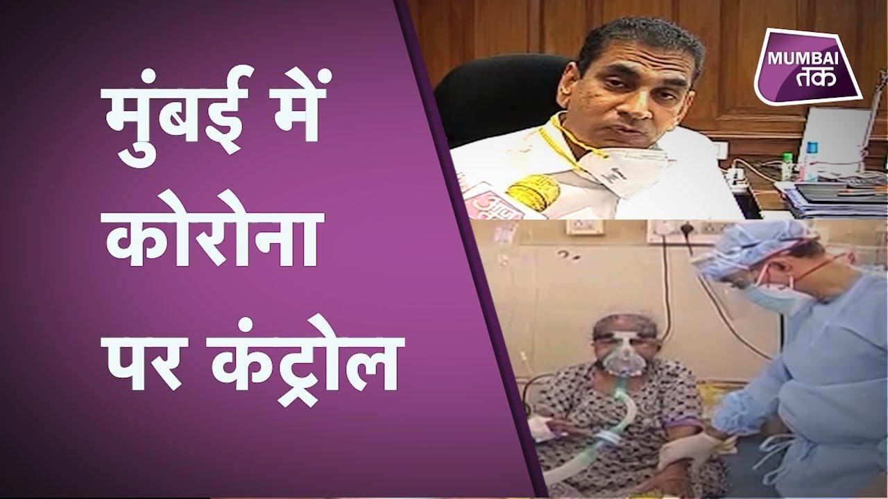 'Mumbai में Corona Virus पर Control' - BMC chief Iqbal Singh Chahal